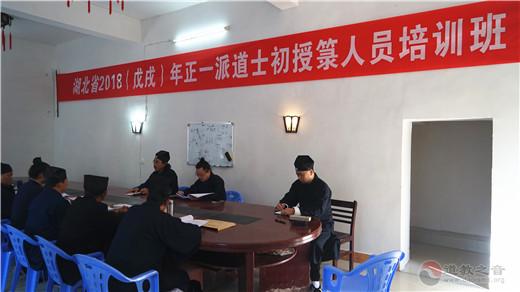 湖北省2018(戊戌)年正一派道士初授箓人员培训班在咸宁九宫山瑞庆宫举办