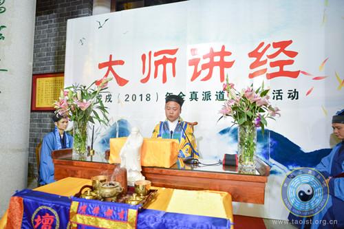 护坛大师彭理福道长为戒子讲说《救苦经》