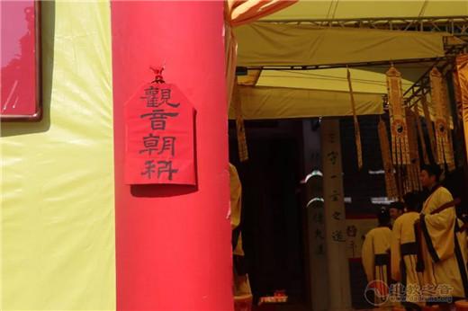 戊戌年南岳衡山道院传戒活动举行拜皇忏及行观音朝科等