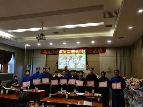 黑龙江省道协举办全省道教第二届玄门讲经活动