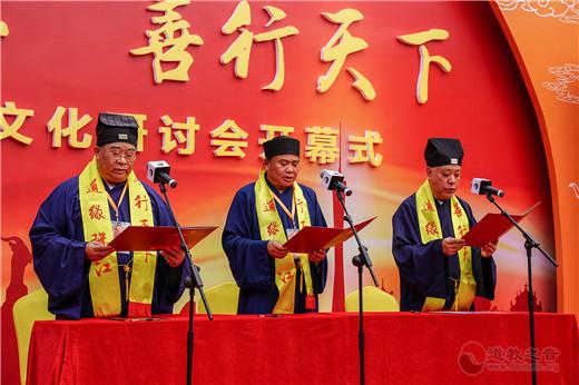 穗港澳道教文化研讨会在广州纯阳观开幕