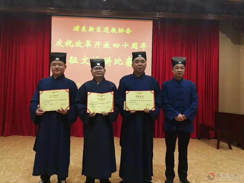 上海浦东道协纪念改革开放40周年