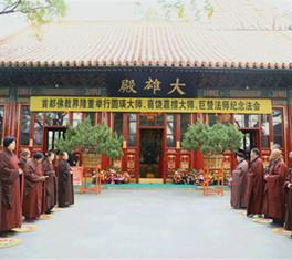 首都佛教界在京举行纪念圆瑛大师、喜饶嘉措大师、巨赞法师法会_副本.jpg