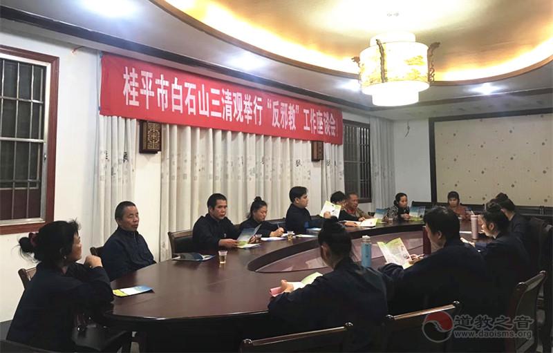 """桂平市白石山三清观召开""""反邪教""""座谈会"""