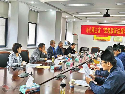 """蚌埠市涂山禹王宫 开展""""宗教政策法规学习""""活动"""