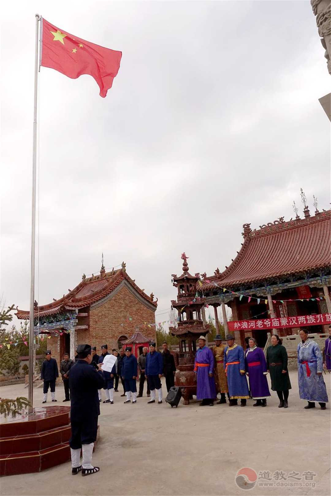 蒙汉信众在陕西升旗