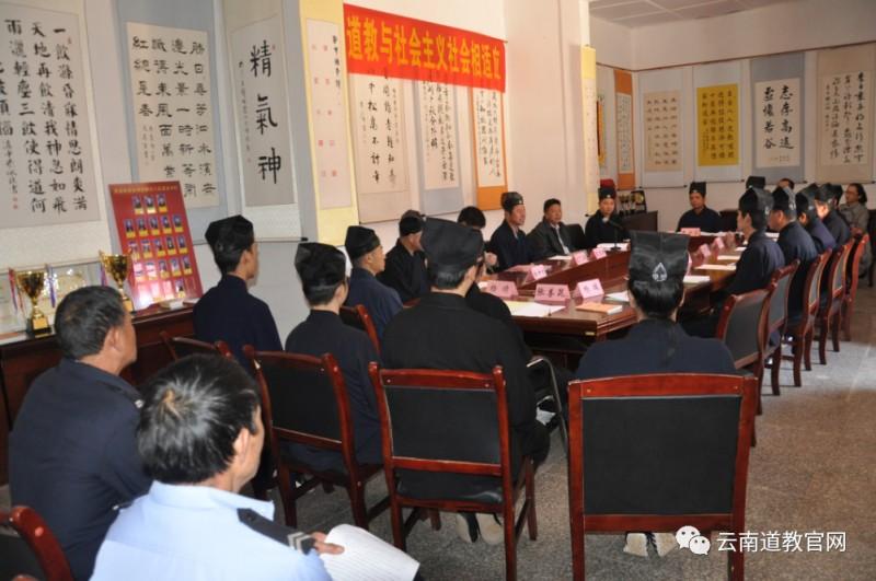 云南省道协龙泉观召开创建全国民族团结进步示范点推进会议