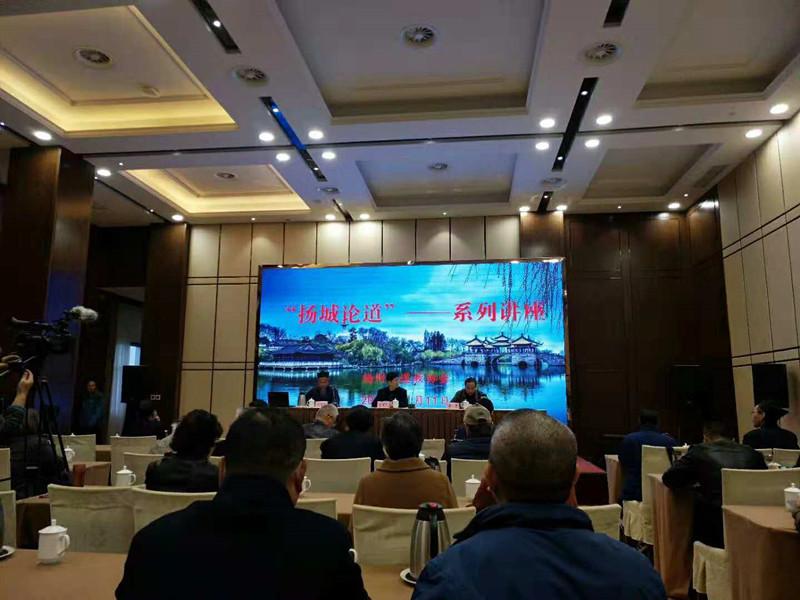 """扬州举办戊戌年第三次""""扬城论道"""""""