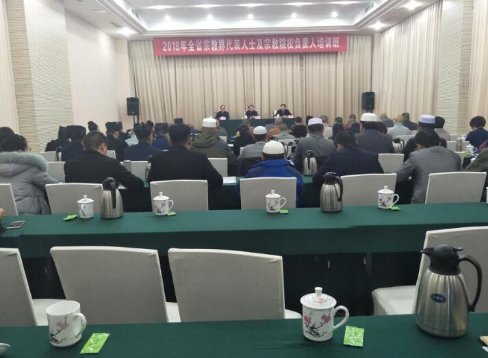 2018年江西省宗教界代表人士及宗教院校负责人培训班圆满举办