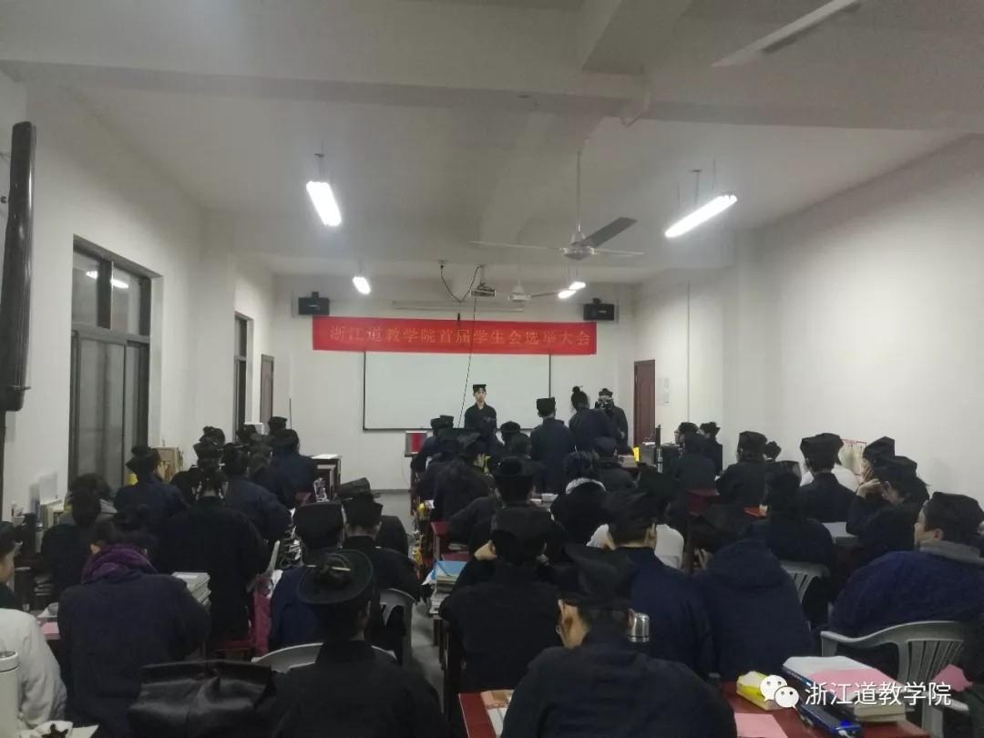 浙江道教学院成功举办首届学生会选举大会