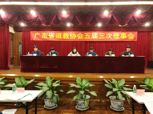 广东省道教协会召开第五届三次理事会议
