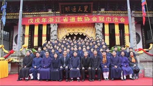 浙江省道协首届全真派冠巾法会在杭州福星观举行