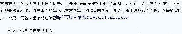 中国巫术汇编_巫术-彝族-汉族-火塘-