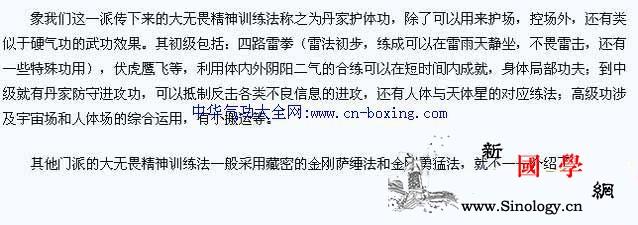 组场布气带功密传_正法-紫阳-气功师-清场-
