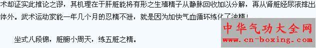 八段锦通周天奥妙_佛家-天门-督脉-丹田-