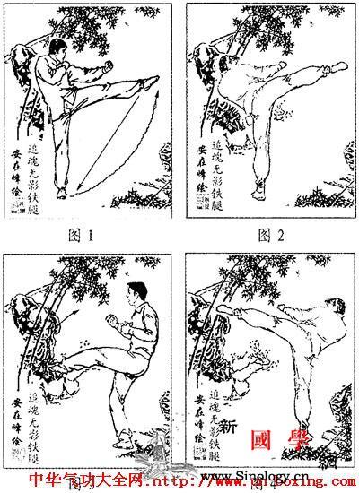 追魂无影铁腿功及应用_连贯-脚面-意想-丹田-