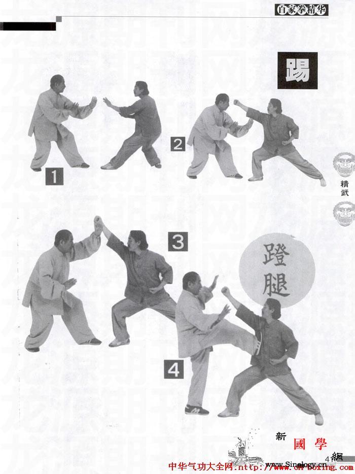 图解查拳四大绝技_冠县-长拳-绝技-拳术-