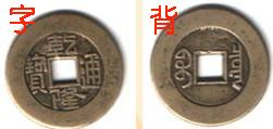 六爻算卦之钱币摇卦与排卦方法_算卦-铜钱-拿起-撒手-