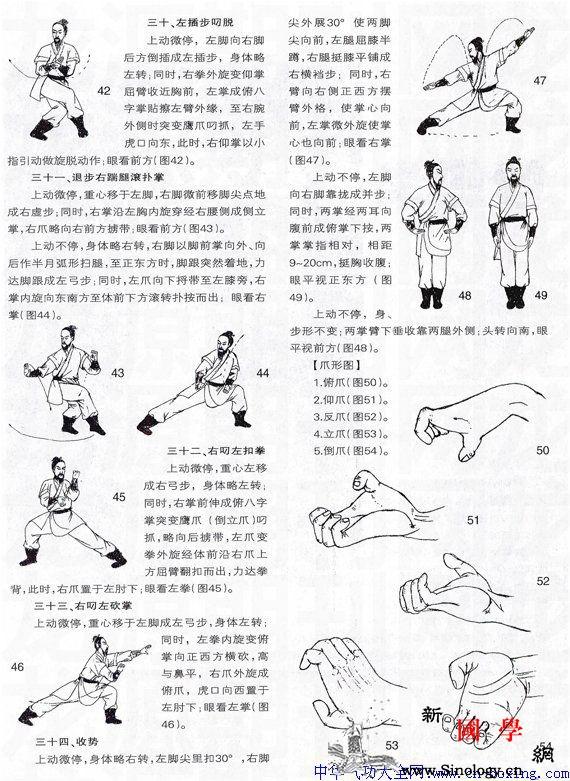 鹰手操爪法_弓步-鹰爪-右脚-左脚-