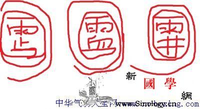 秘传玄灵妙法实用灵法_急急如律令-秘传-上身-疙瘩- ()