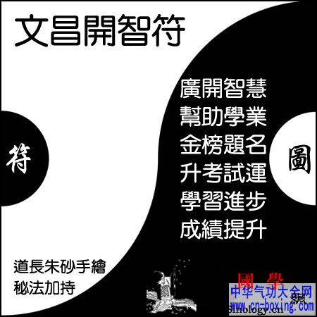 文昌开智符_吉时-文昌-红白喜事-灵符- ()