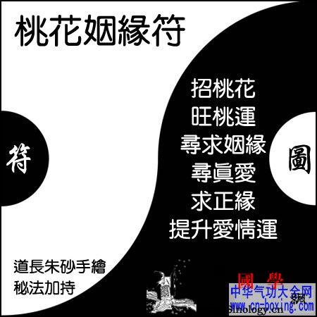 桃花姻缘符_吉时-红白喜事-姻缘-灵符-