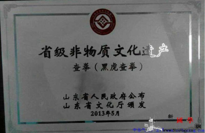 黑虎查拳源与缘-胡俊刚_郯城县-临沂市-回族-周朝-