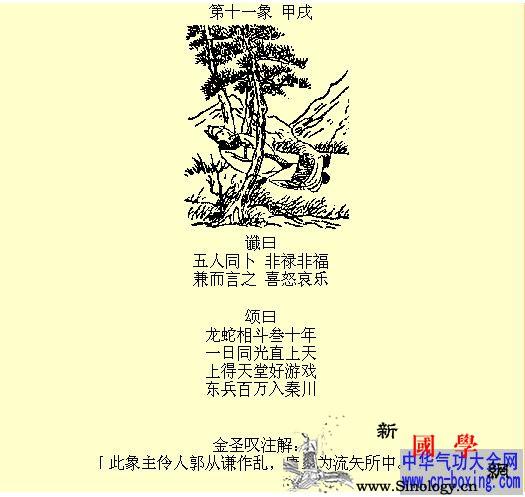 推背:甲戌-癸未(第11-20象)_六项-八项-七项-四象-