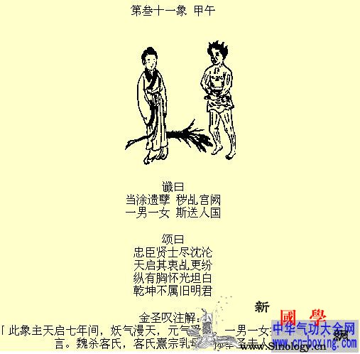 推北第31-40象_北图-www-coll-infoImg- ()