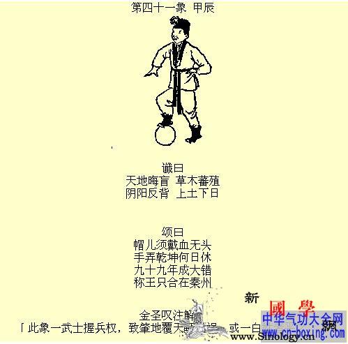 推背第41-50象_推背图-www-coll-infoImg-