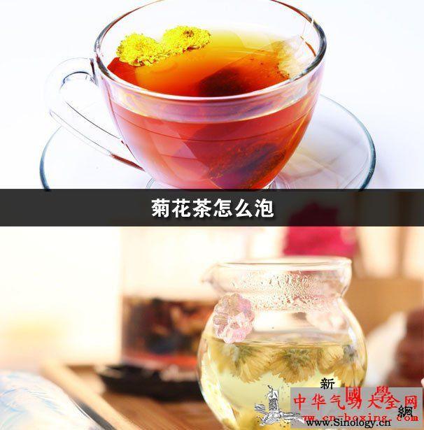 菊花茶怎么泡_菊花茶-菊花-脾胃-泡茶-