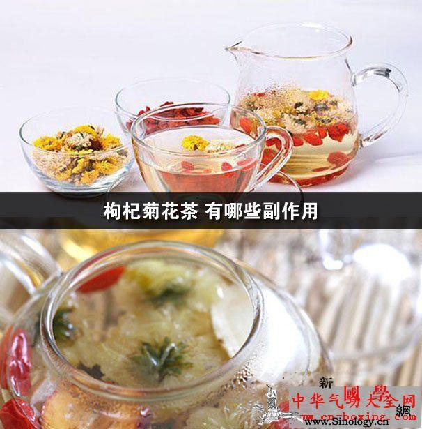 枸杞菊花茶有哪些副作用_枸杞-枸杞子-菊花茶-明目-