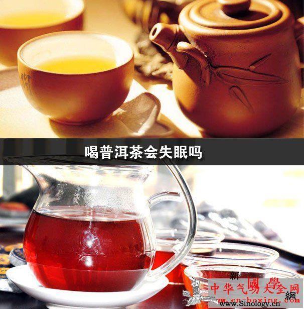 喝普洱茶会失眠吗_普洱-普洱茶-茶会-冲泡-
