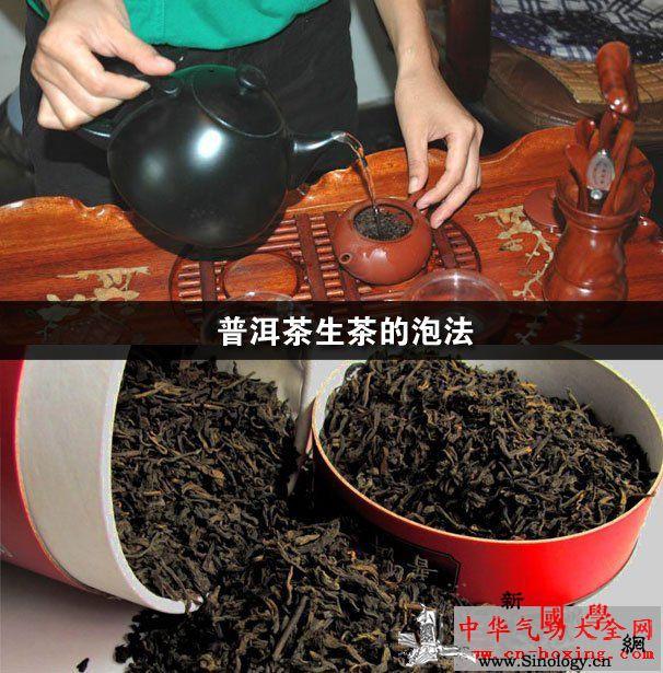 普洱茶生茶的泡法_普洱-普洱茶-盖碗-壶中- ()
