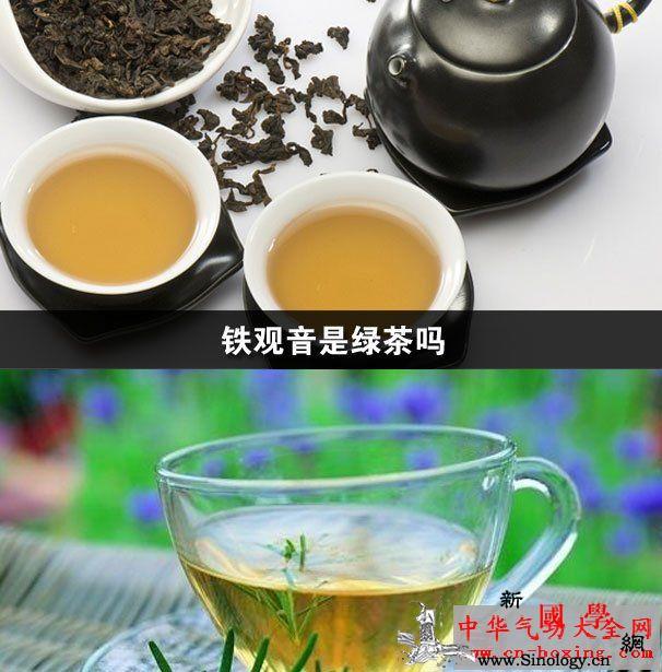 铁观音是绿茶吗_铁观音-绿茶-茶汤-龋齿-
