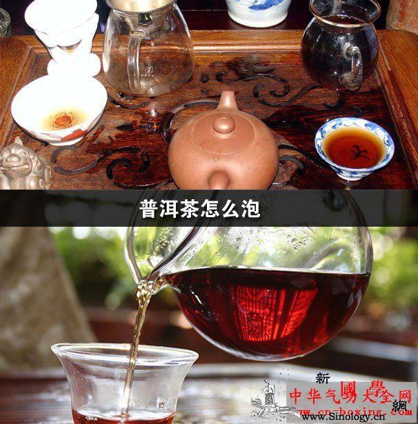普洱茶怎么泡_普洱茶-铁质-冲泡-副作用- ()