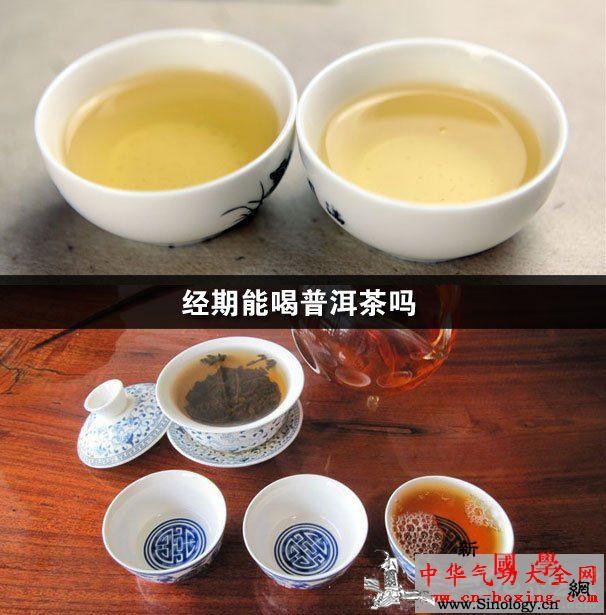 经期能喝普洱茶吗_普洱茶-咖啡碱-铁质-经期-
