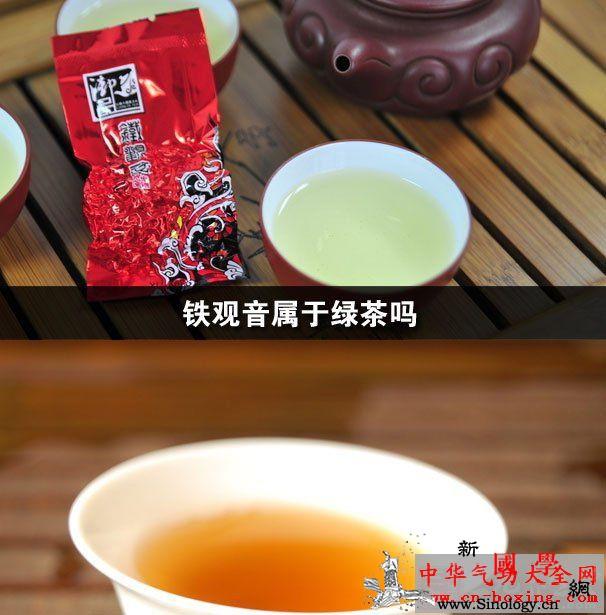 铁观音属于绿茶吗_铁观音-咖啡碱-绿茶-茶汤- ()