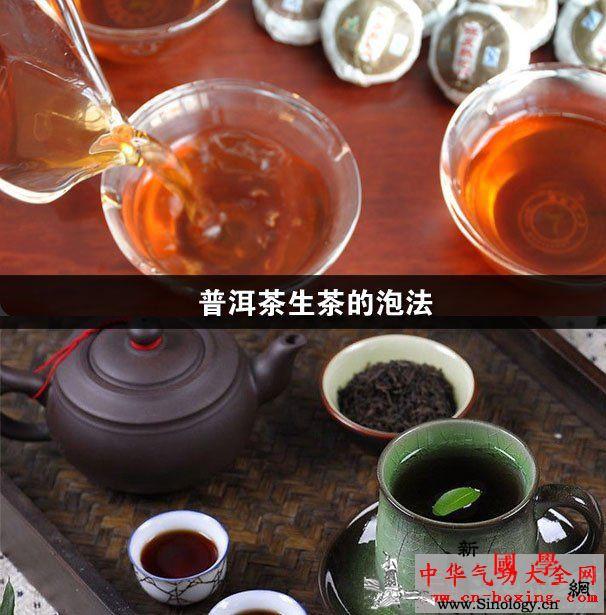普洱茶怎么喝减肥_普洱-普洱茶-则是-冲泡- ()