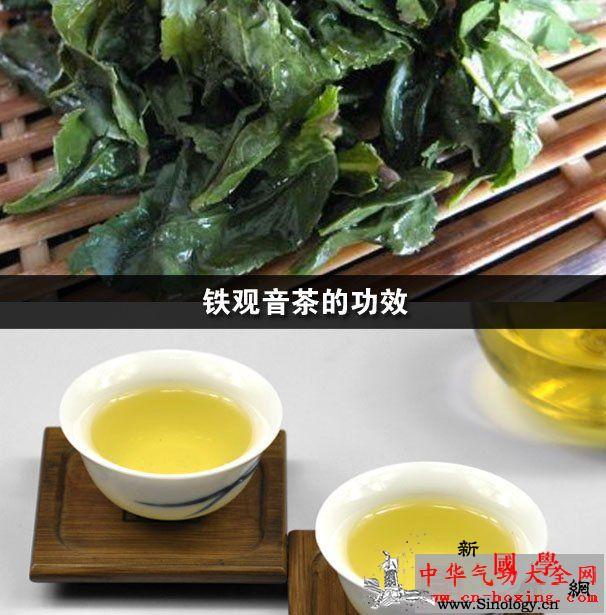 铁观音茶的功效_铁观音-咖啡碱-脂蛋白-功效- ()