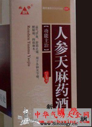 人参天麻药酒_药酒-天麻-产品名称-病症- ()