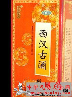 西汉古酒_西汉-外感-产品名称-肾病- ()