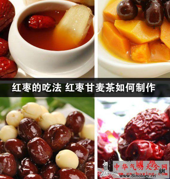 红枣甘麦茶如何制作吗_公克-红枣-壶中-癌细胞-