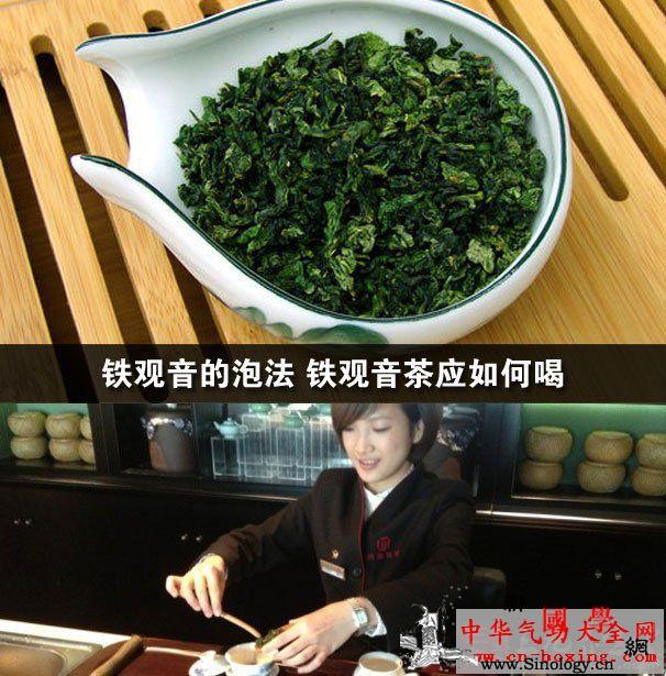 铁观音的泡法铁观音茶应如何喝_铁观音-盖碗-茶汤-冲泡- ()