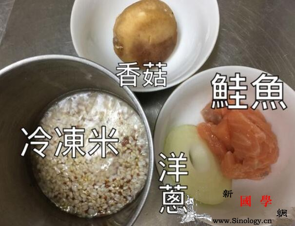 鲑鱼藜麦粥高蛋白的营养辅食_鲑鱼-熄火-香菇-洋葱-