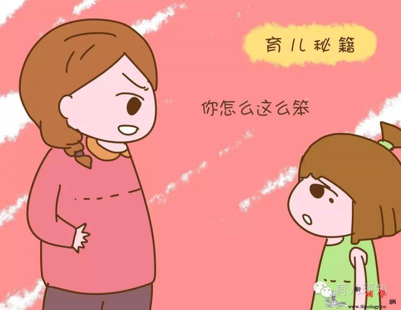 教育孩子妈妈可以出错但最蠢的两件事别对孩子_唠叨-教育孩子-破罐破摔-妈妈-