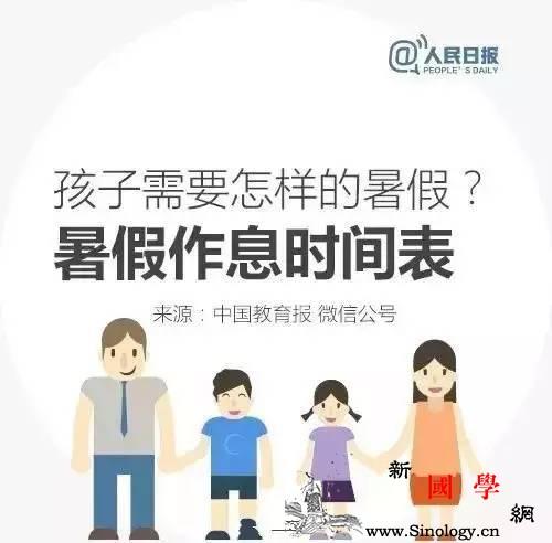人民日报给孩子的暑假时间表值得收藏!_时间表-暑假-计划-学习- ()