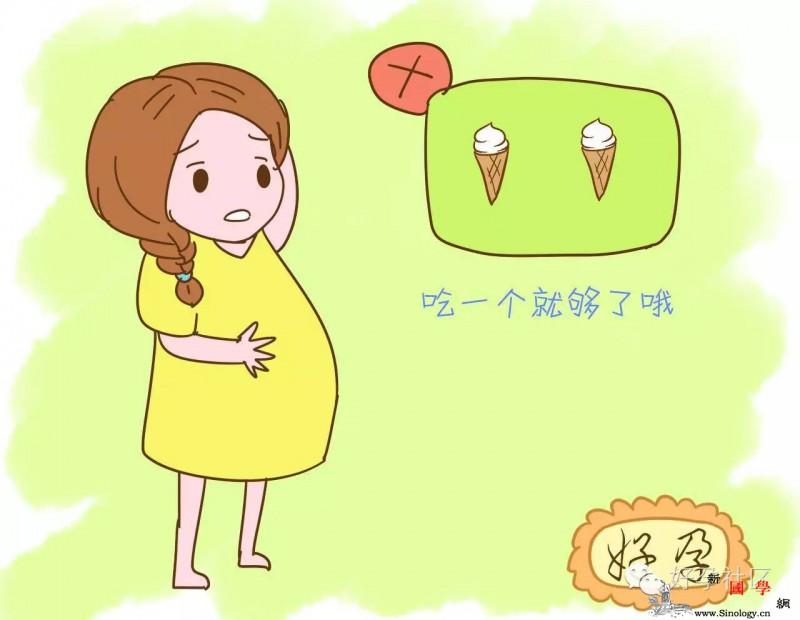 怀孕后可以不用对着这种美食流口水做好前提直_妈妈-冰激凌-不舒服-胎儿-